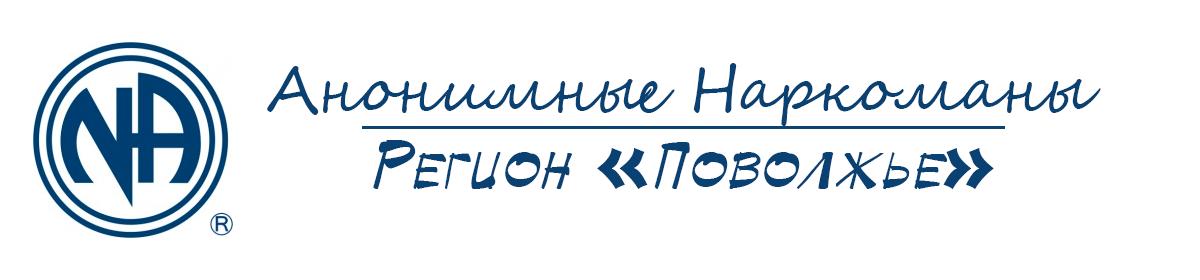 """Анонимные Наркоманы — Регион """"Поволжье"""""""