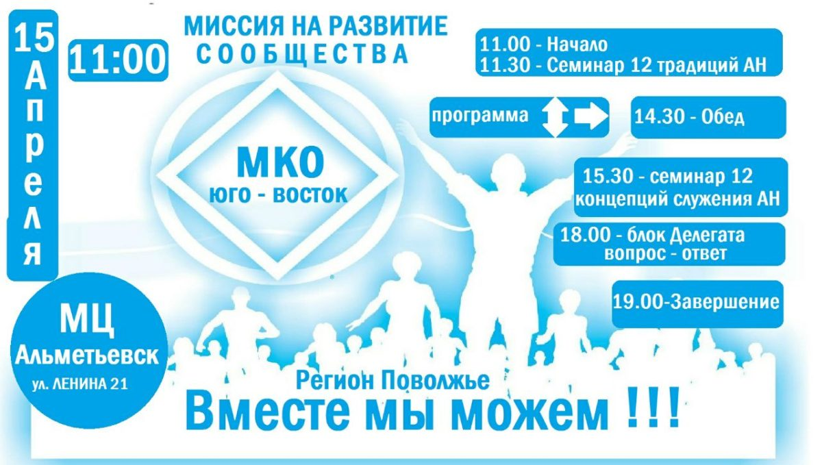 Внимание!!! МнРС в г. Альметьевск