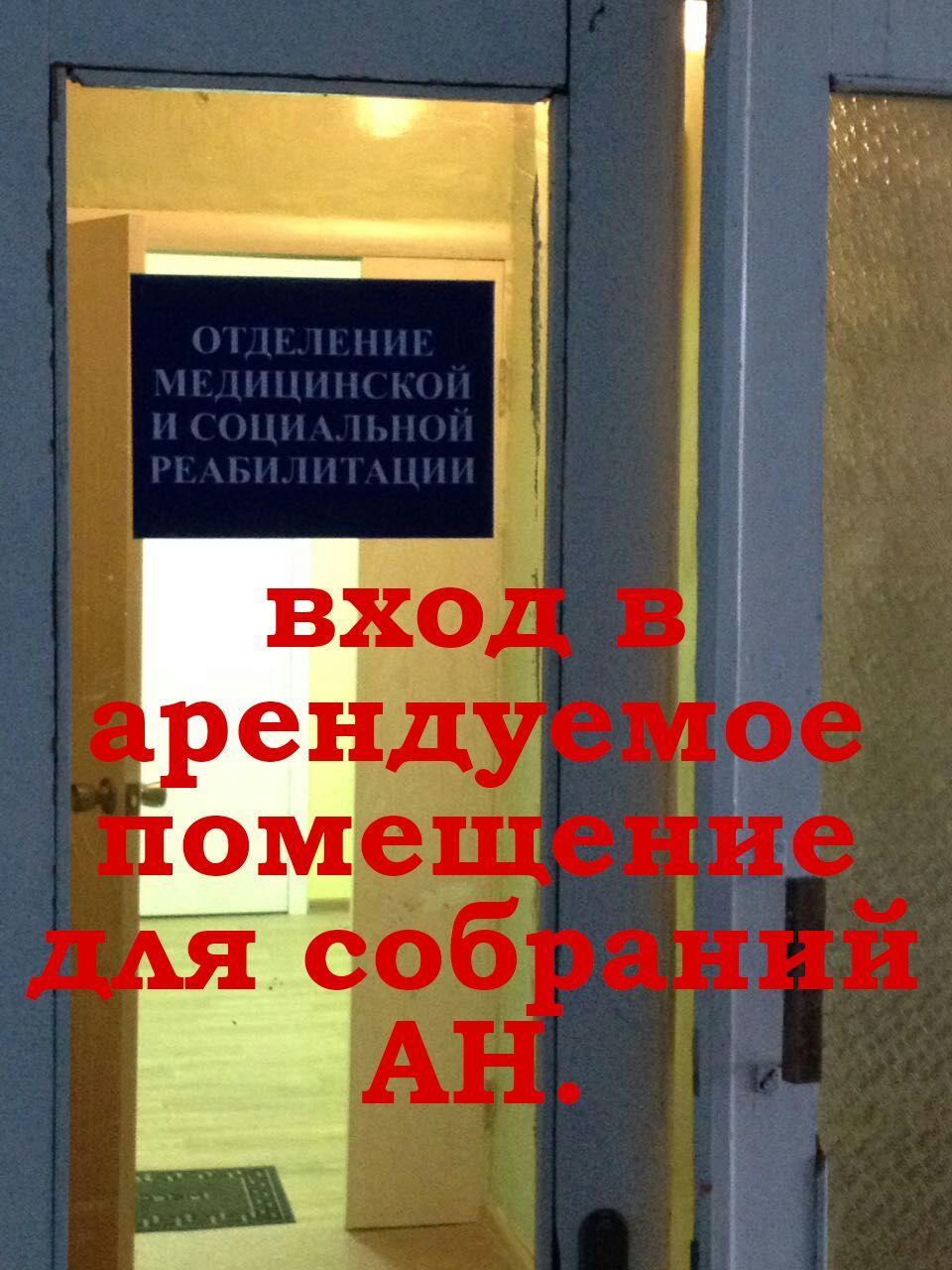 Анонимные Наркоманы город Зеленодольск